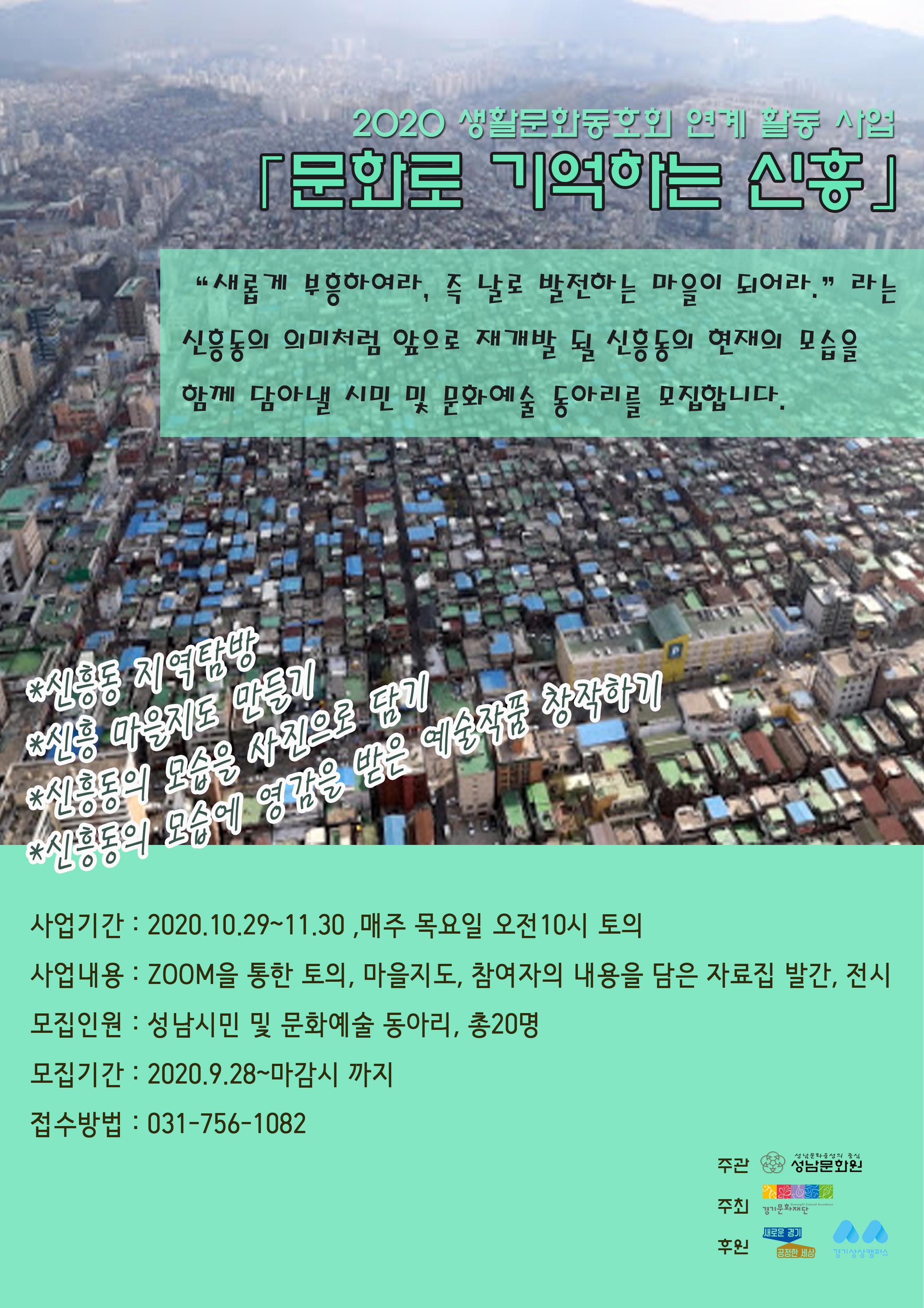 신흥 모집 홍보.jpg