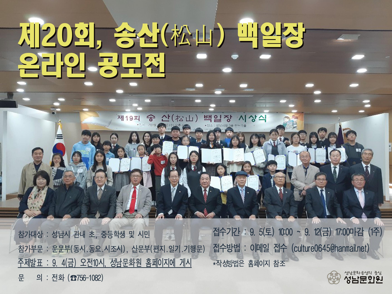2020 송산.jpg