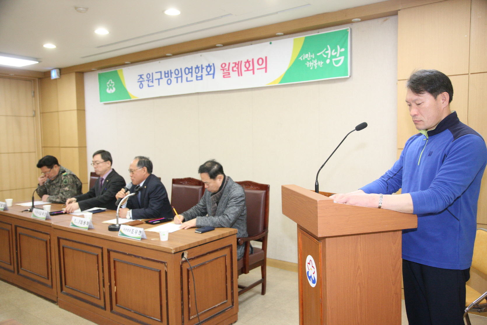 중원구 방위연합회 월례회의