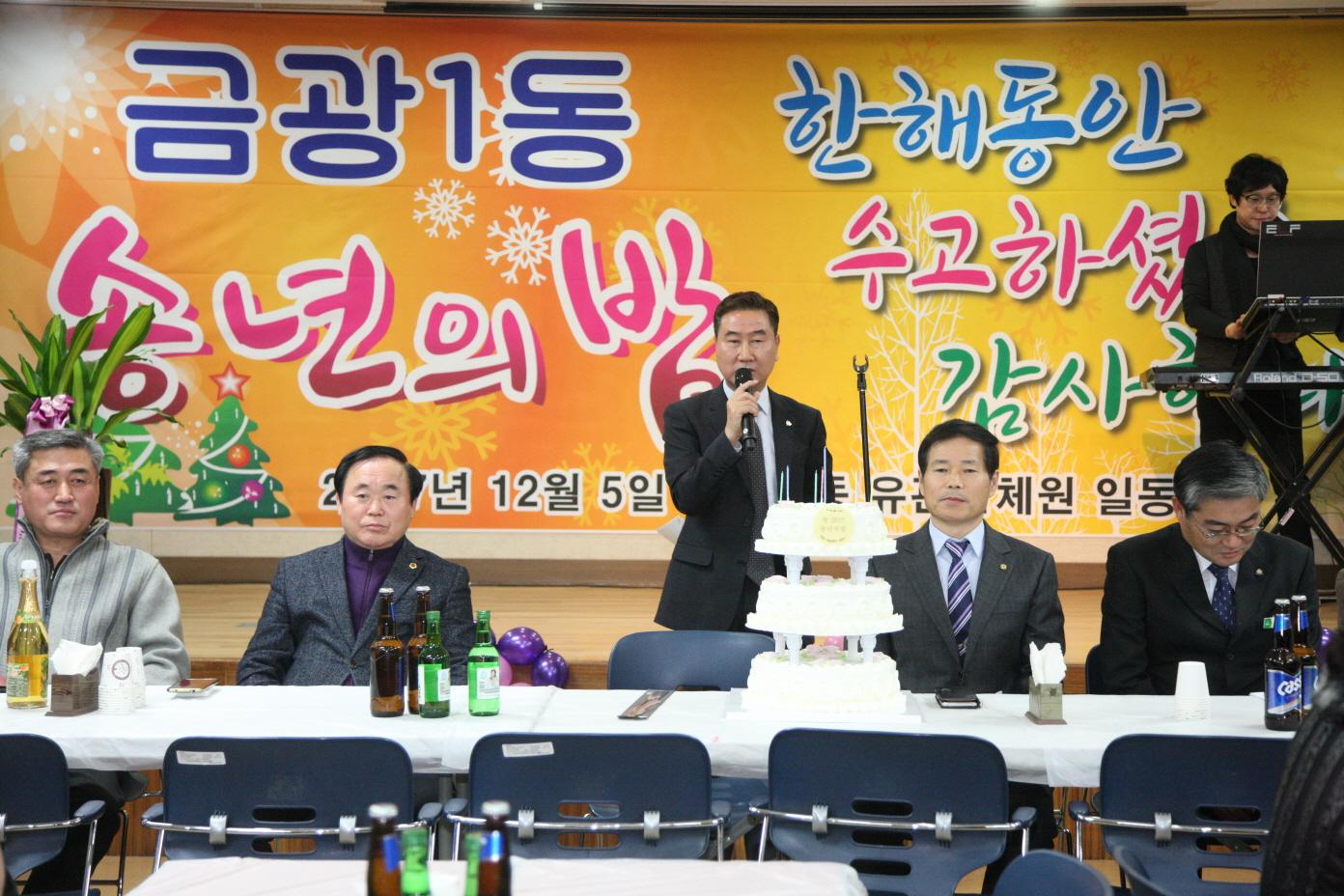 금광1동 유관단체 합동 송년회