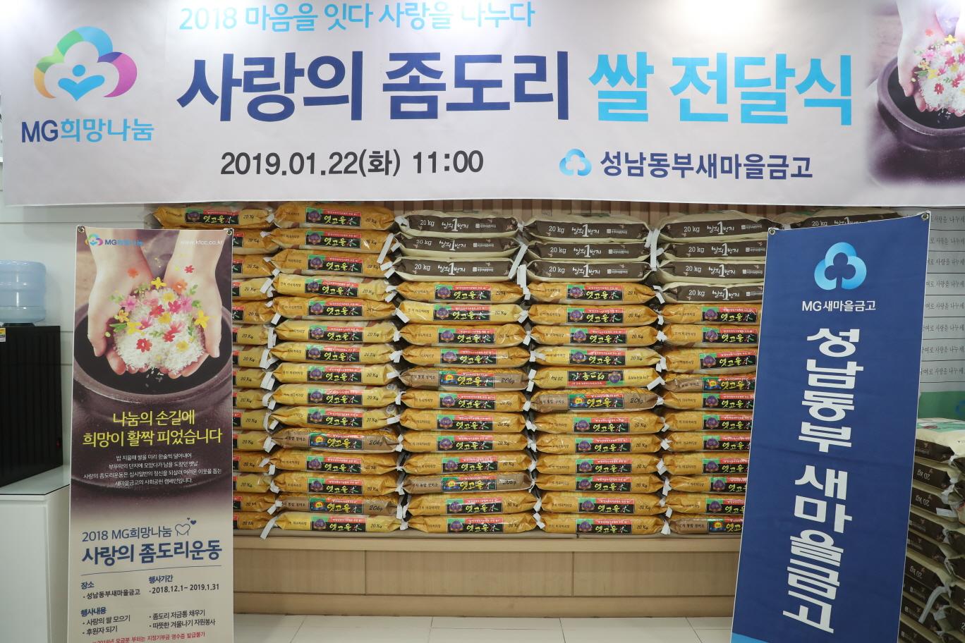 성남동부새마을금고 사랑의 좀도리 쌀 전달식