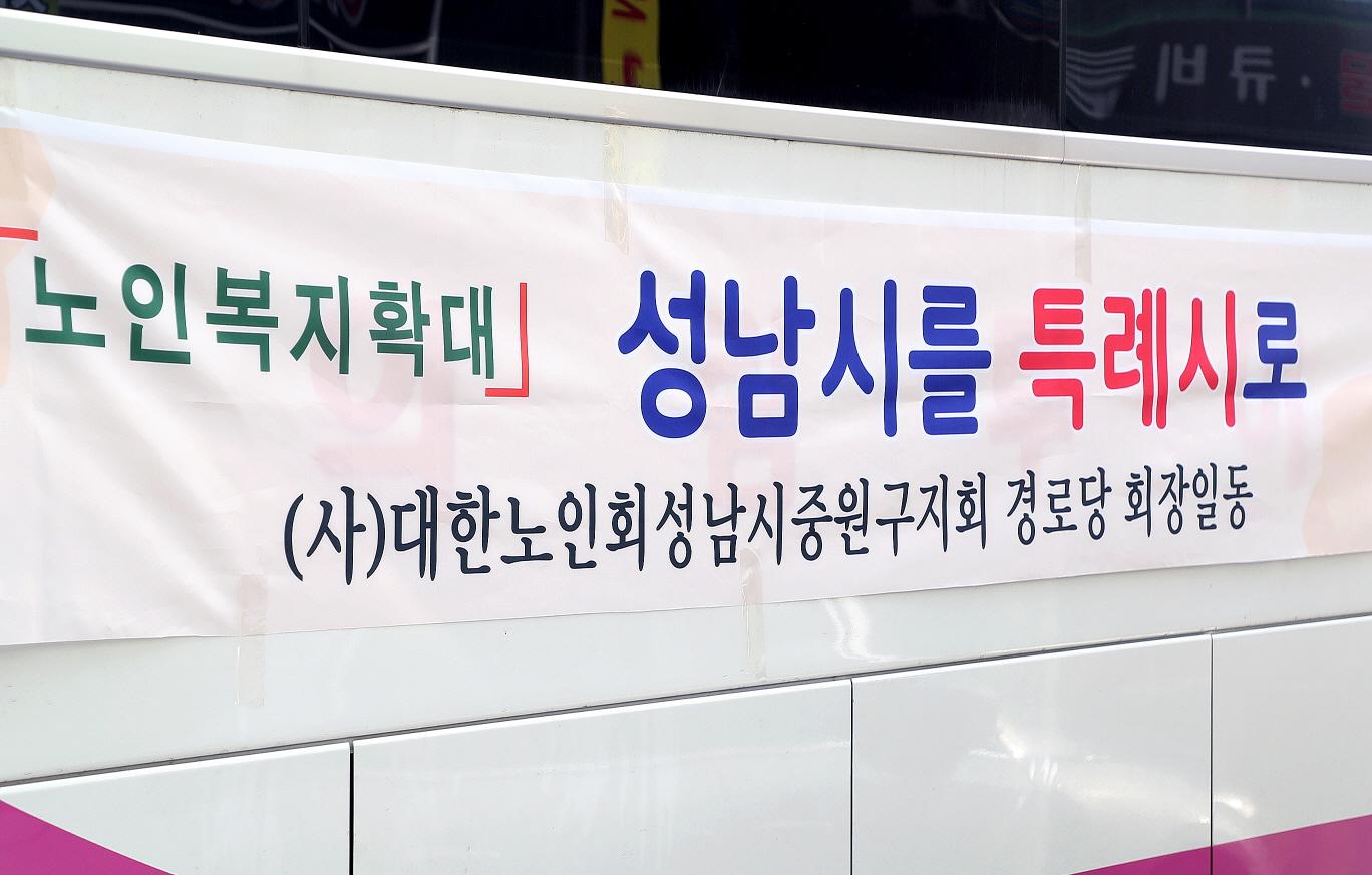 중원구 경로당 회장단 문화유적지 탐방1
