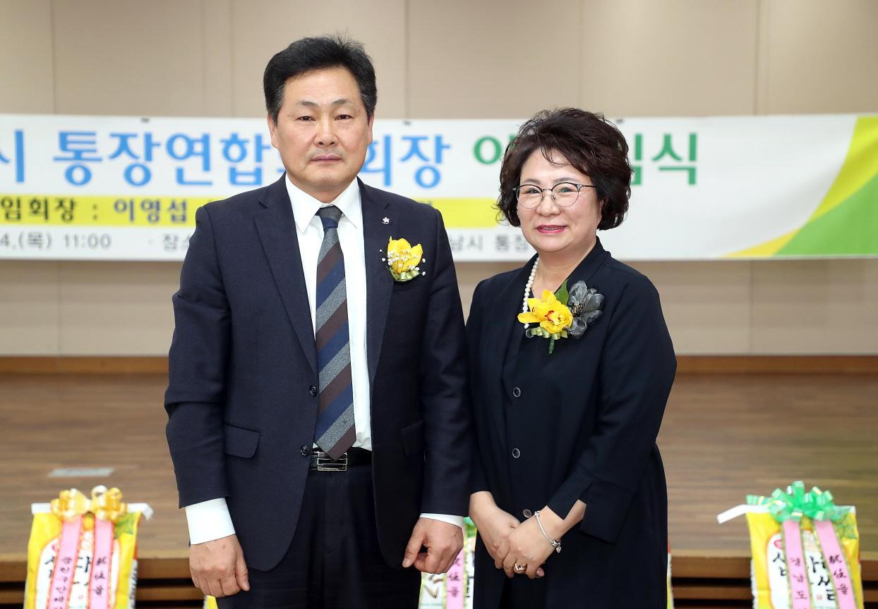 제2대 성남시 통장연합회 회장 이취임식