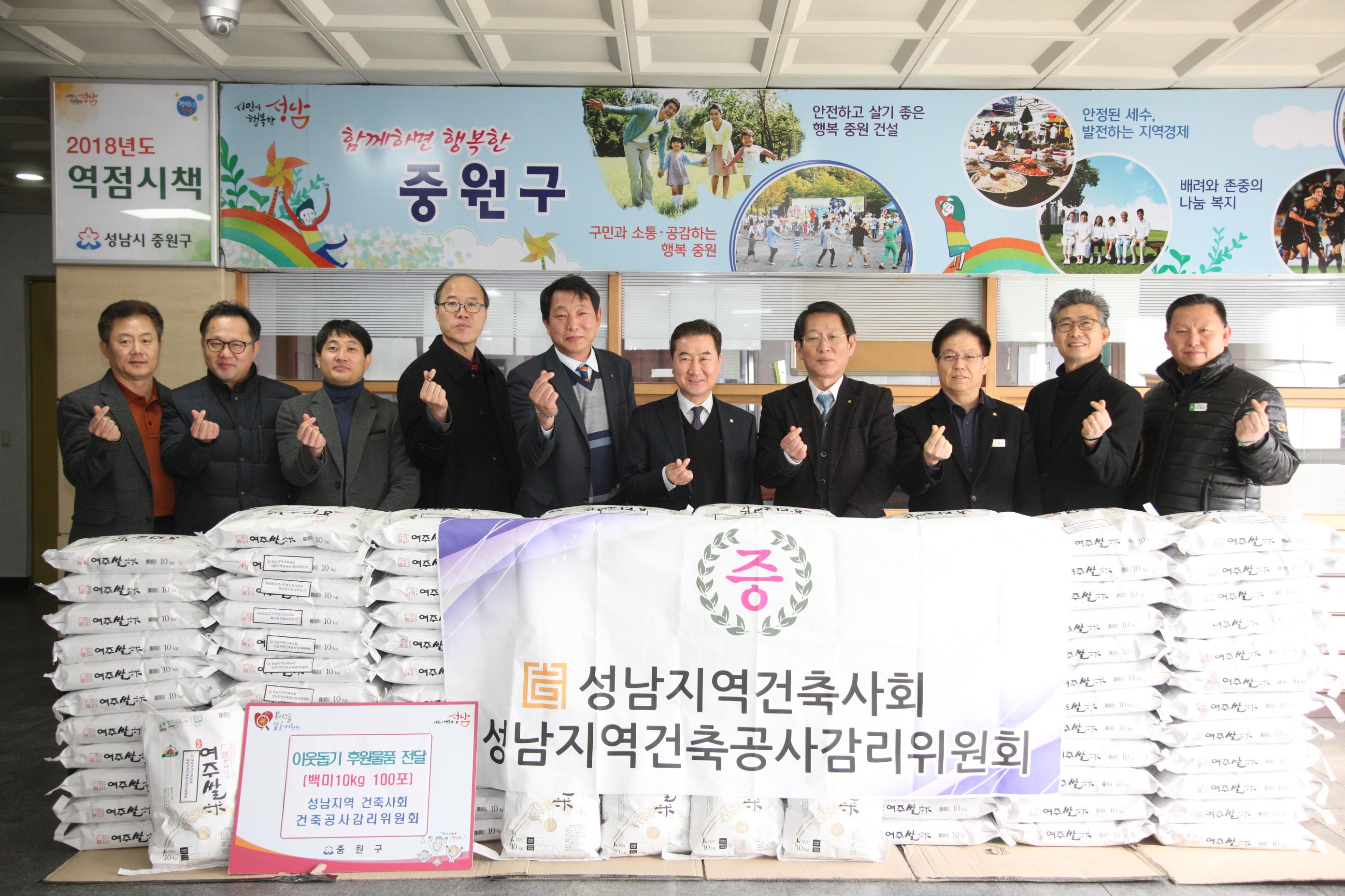 중원구 건축사협회 이웃돕기 쌀 배포 전달식