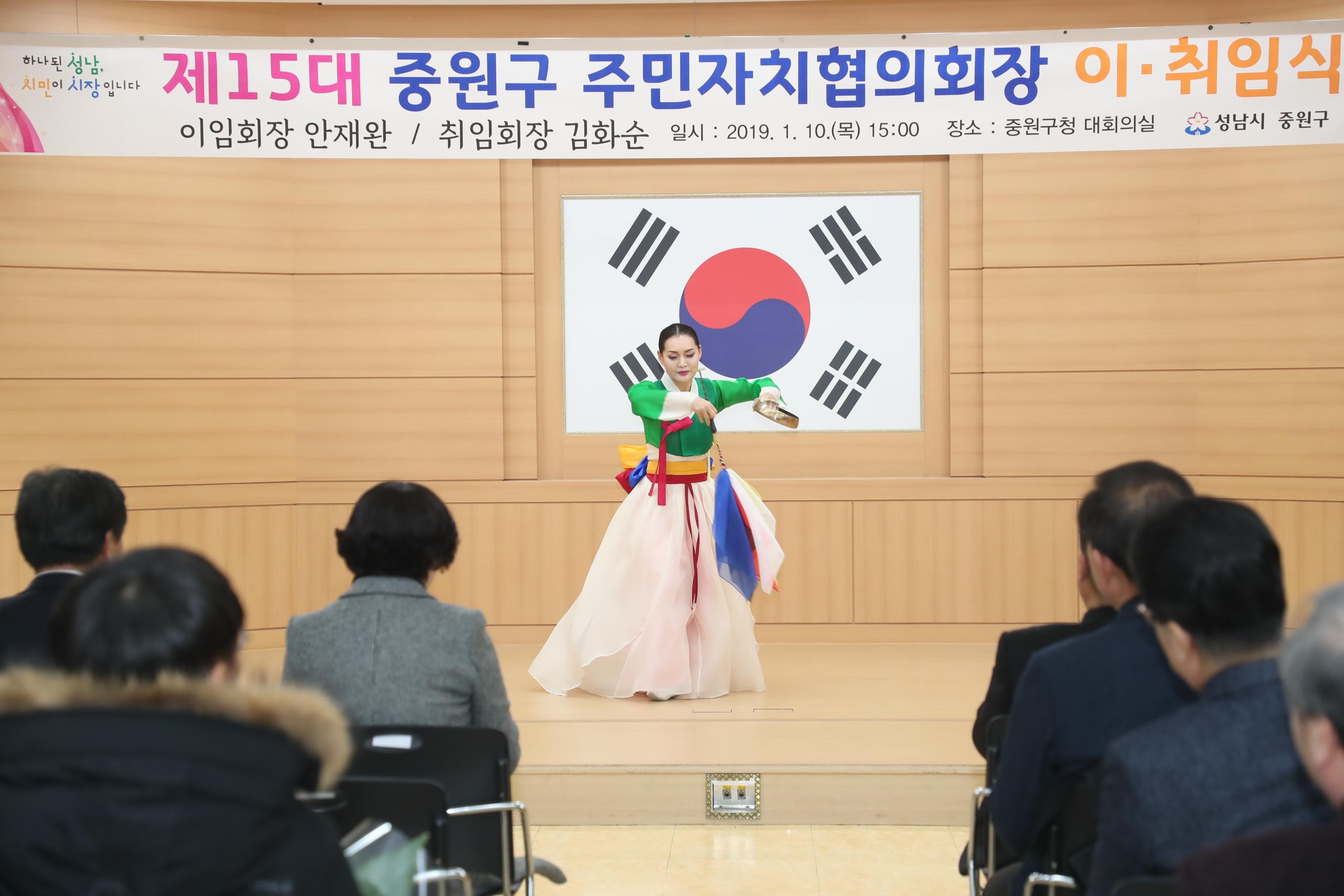 제15대 중원구 주민자치협의회장 취임식