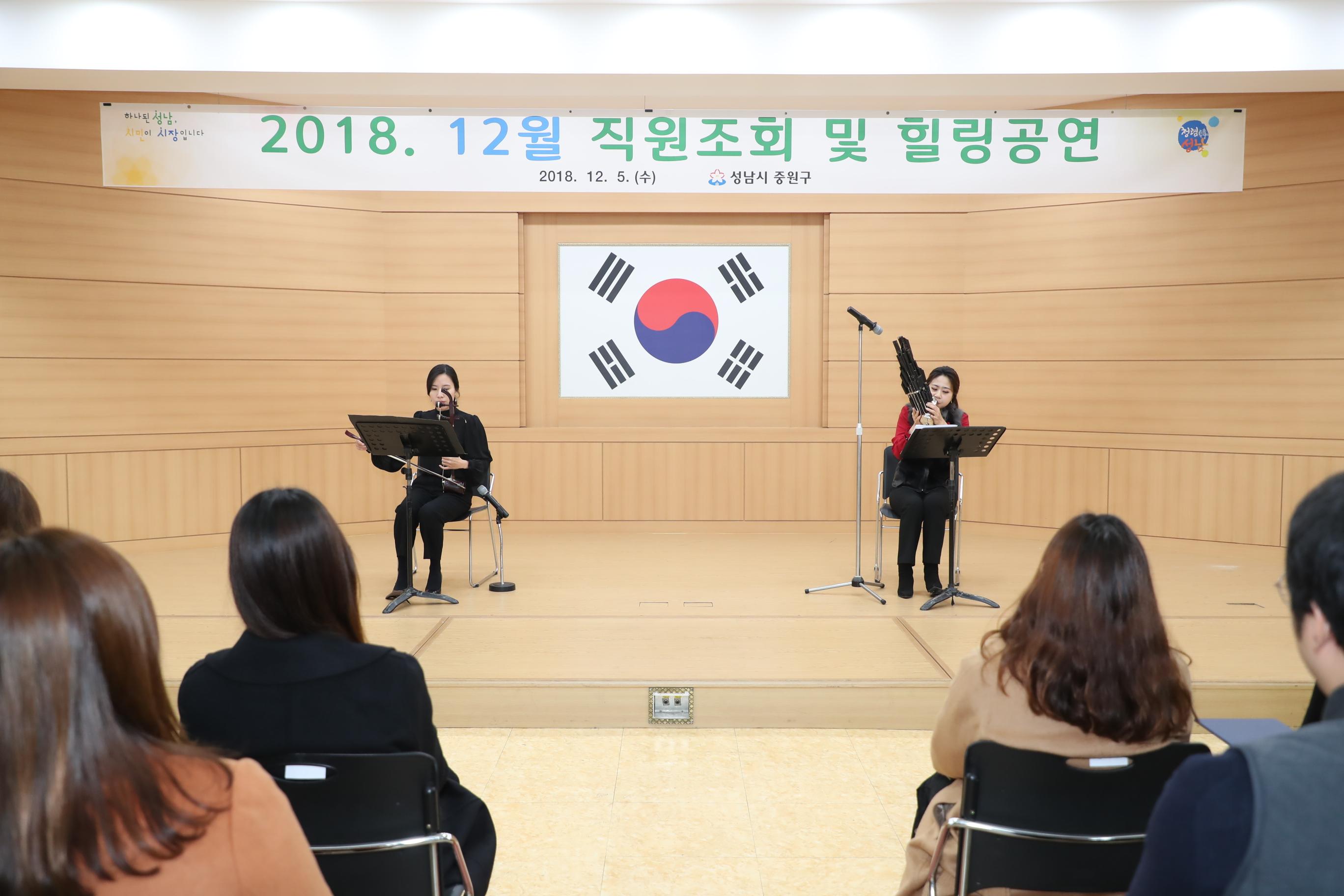 2018년 12월 직원조회 및 힐링공연
