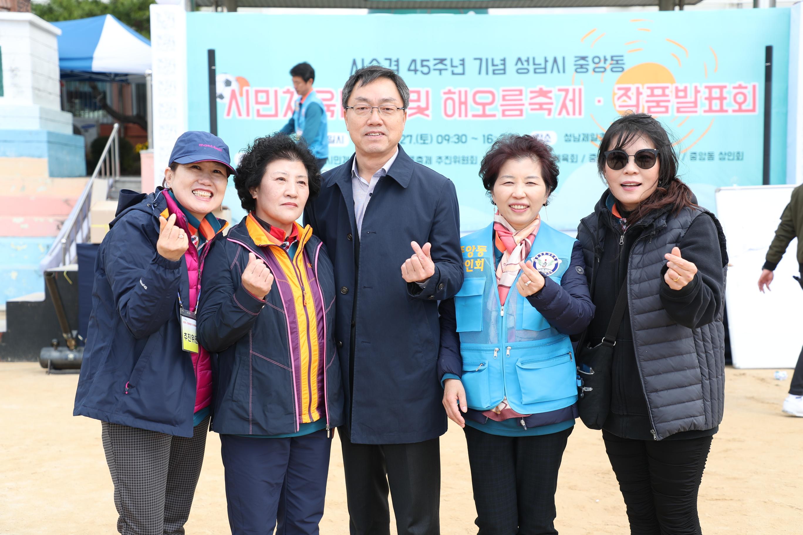 중원구 중앙동 체육대회