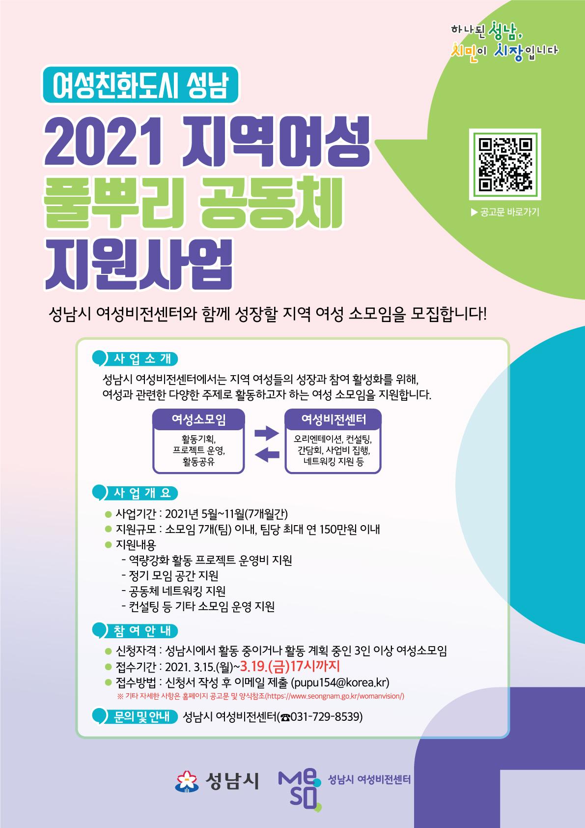 2021년 지역여성 풀뿌리공동체 지원사업