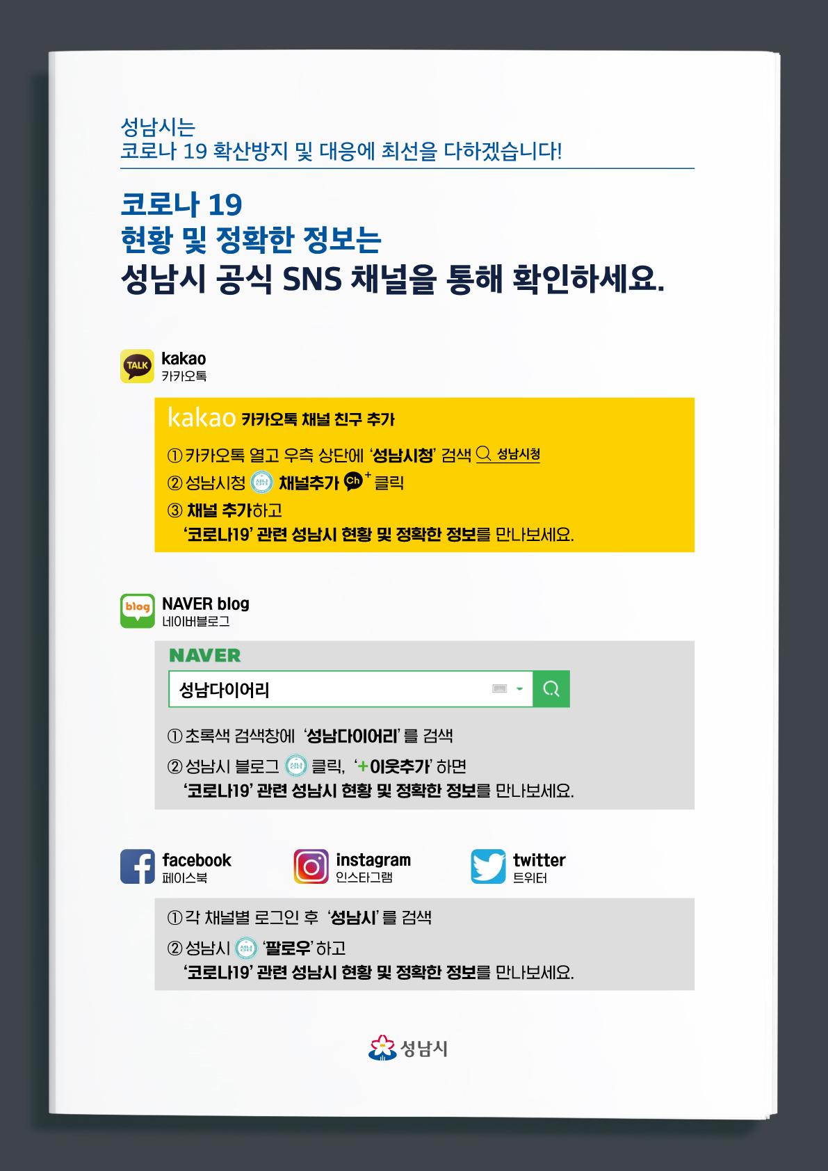코로나19 현황 및 정보는 성남시 공식 SNS 채널을 통해 확인하세요