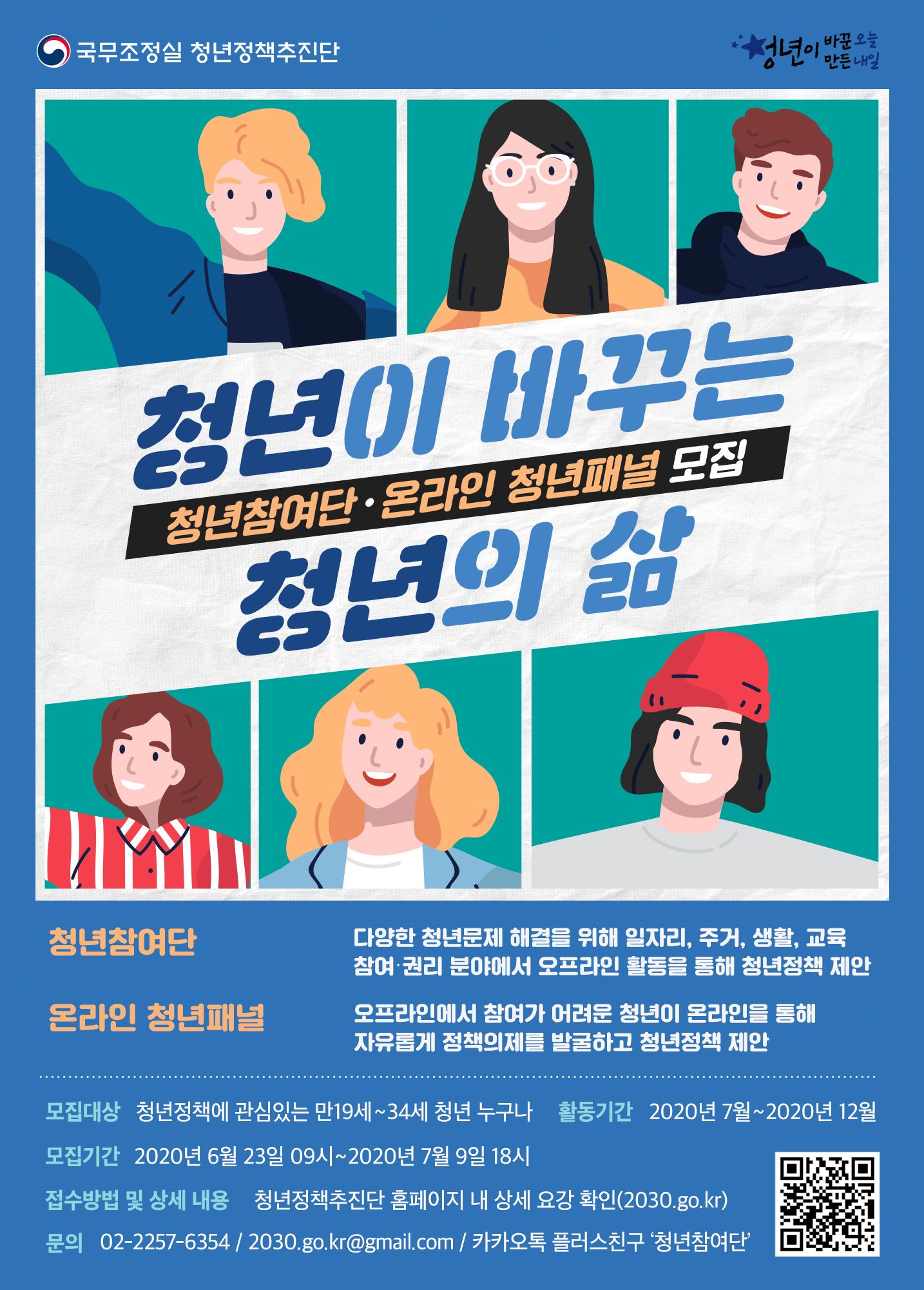 청년참여단 온라인청년패널 참여자 모집