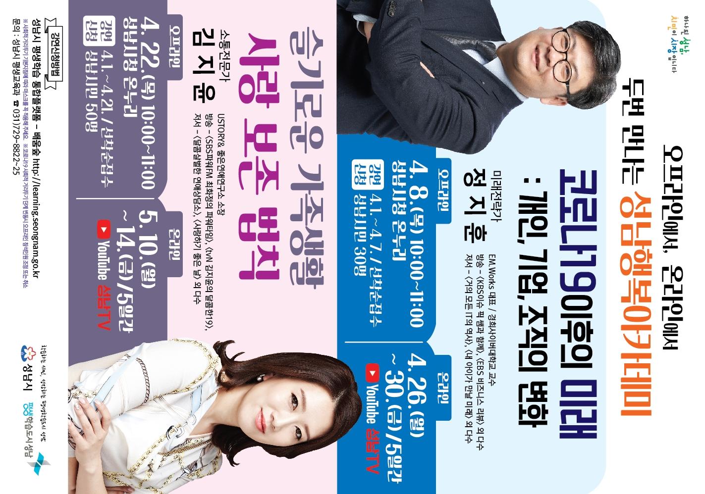 성남행복아카데미 제4강~5강 강연 시민참여자 모집