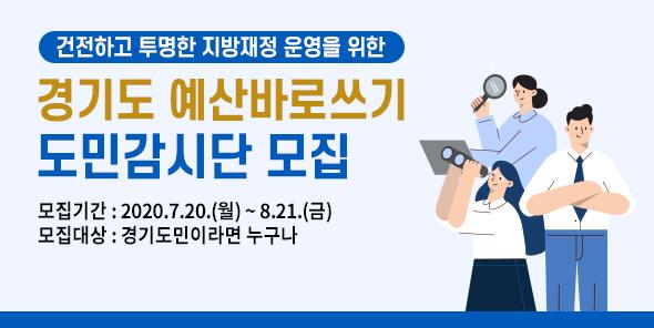 경기도 예산바로쓰기 도민감시단 모집