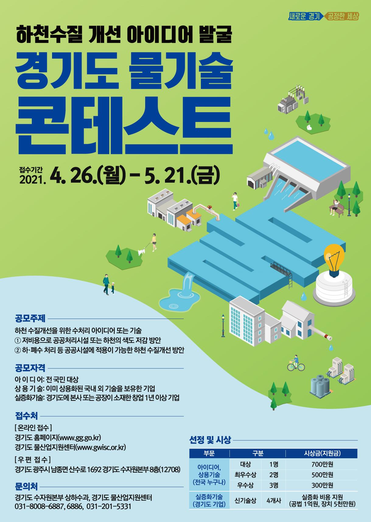 [붙임]경기도 물기술콘테스트-포스터.jpg