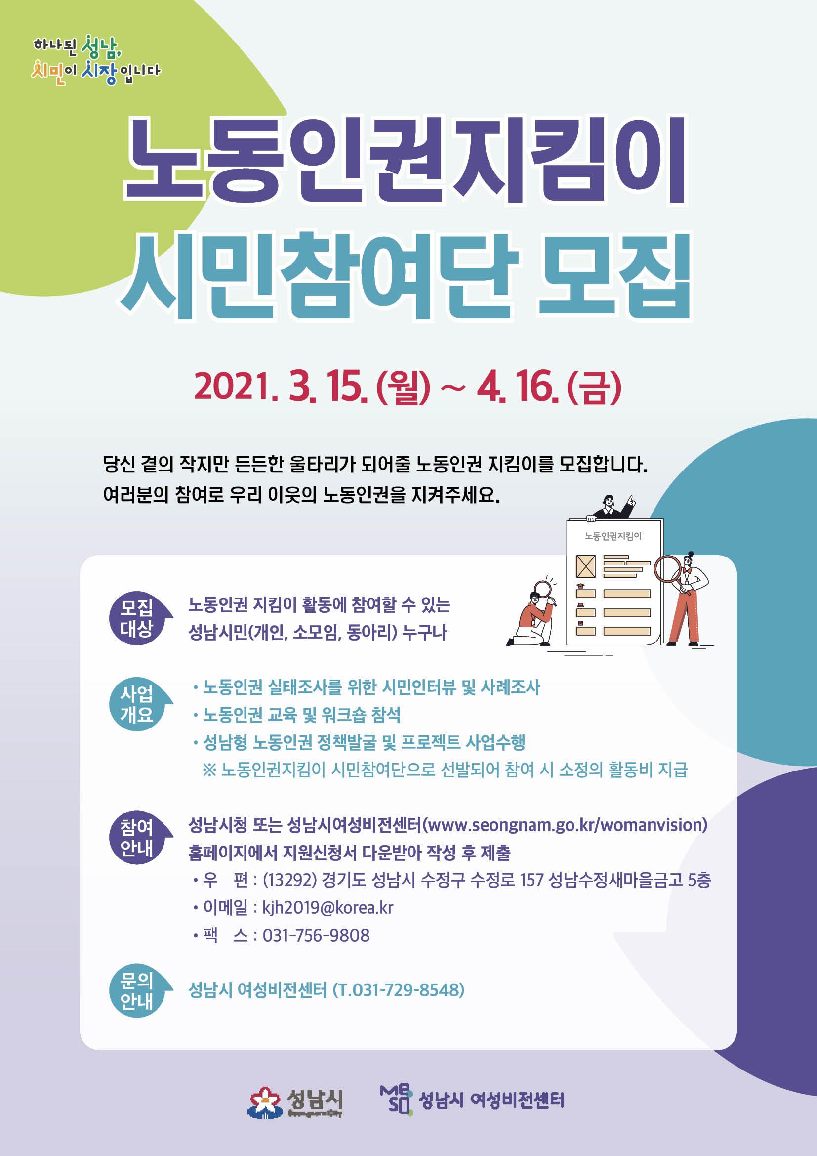 여성비전센터 노동인권지킴이 시민참여단 모집